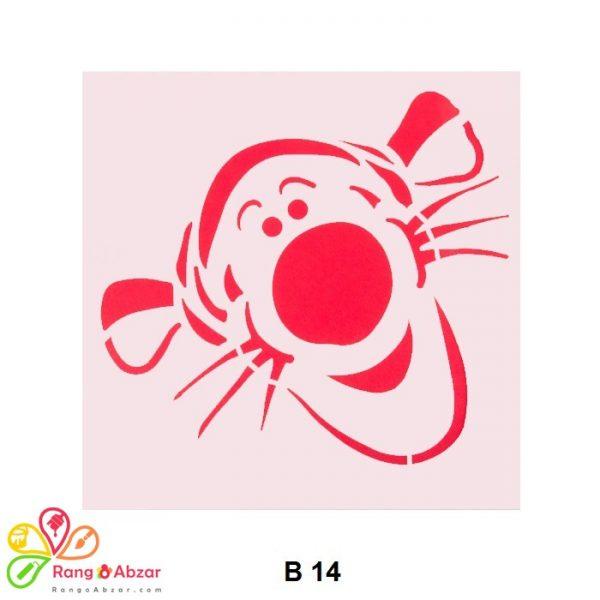شابلون کد B 14 ابعاد ۳۰*۳۰