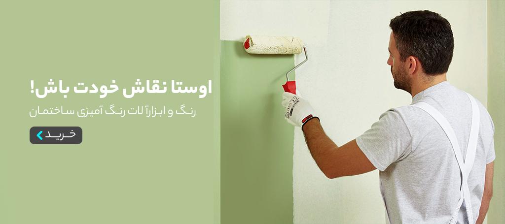 فروش اینترنتی رنگ ساختمانی، روغنی و اکریلیک و پلاستیک